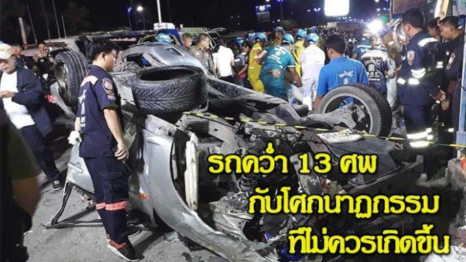 ข่าวอุบัติเหตุ